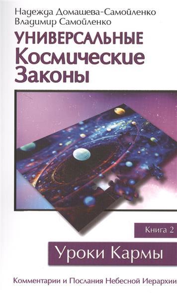 Универсальные Космические Законы. Книга 2. Уроки Кармы. Комментарии и Послания Небесной Иерархии