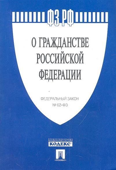 О гражданстве Российской Федерации. Федеральный закон №62-ФЗ