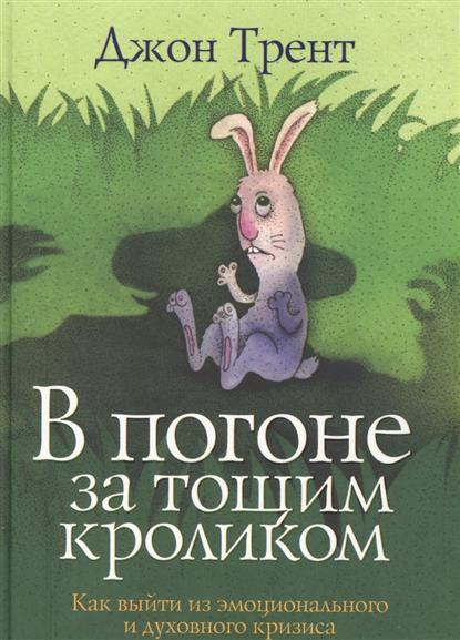 В погоне за тощим кроликом. Как выйти из эмоционального и духовного кризиса