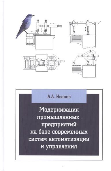 Модернизация промышленных предприятий на базе современных систем автоматизации и управления: учебное пособие