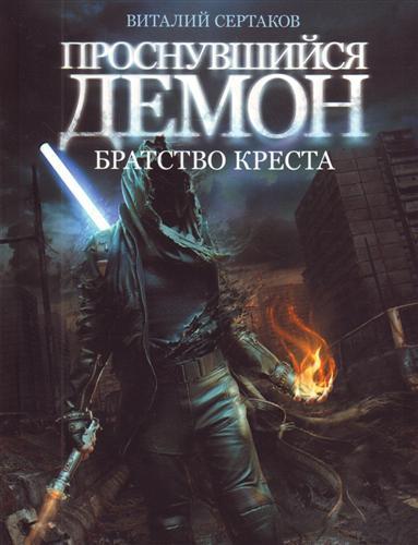 Сертаков В. Проснувшийся Демон Братство Креста виталий сертаков проснувшийся демон
