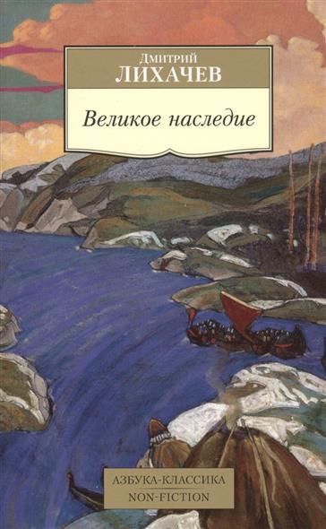 Великое наследие. Классические произведения литературы Древней Руси