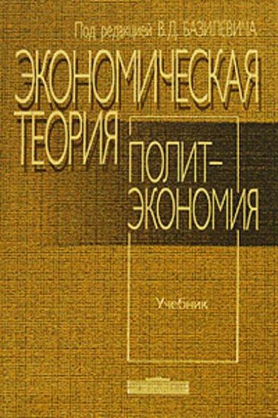 Экономическая теория Политэкономия