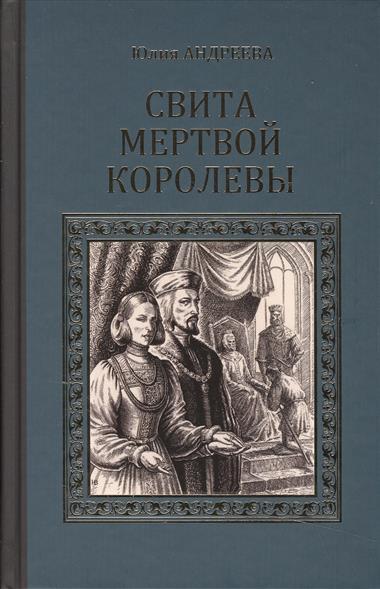 Андреева Ю. Свита мертвой королевы андреева ю карл брюллов
