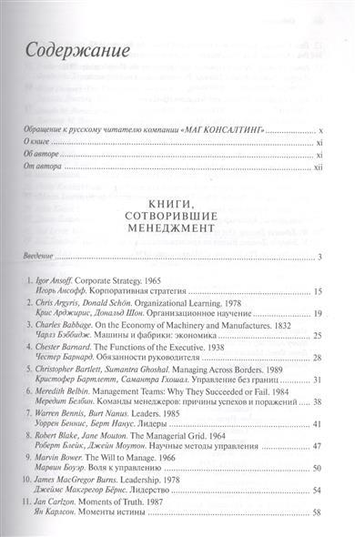 Крейнер С. Библиотека избранных трудов о бизнесе