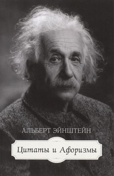 Эйнштейн А. Цитаты и афоризмы соломон биография цитаты афоризмы