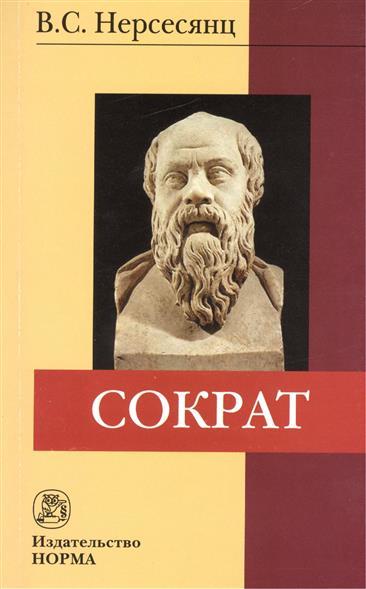 Сократ. 2-е издание, стереотипное