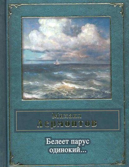 Лермонтов М.Ю. Белеет парус одинокий… одинокий рай dvd