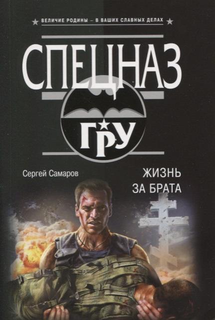 Самаров С. Жизнь за брата грегор самаров трансвааль