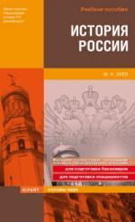 История России Зуев