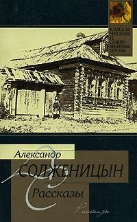 Солженицын Рассказы 1958-1966