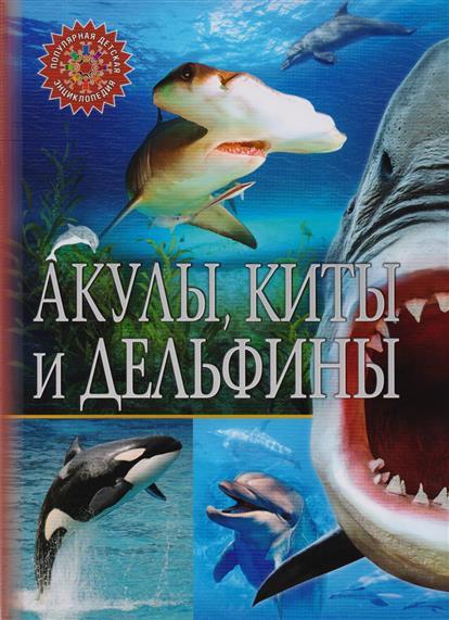 Феданова Ю., Скиба Т. Акулы, киты и дельфины феданова ю скиба т ред эти удивительные акулы киты и дельфины детская энциклопедия