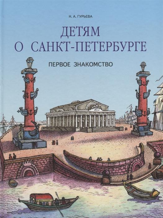 Гурьева Н. Детям о Санкт-Петербурге. Первое знакомство