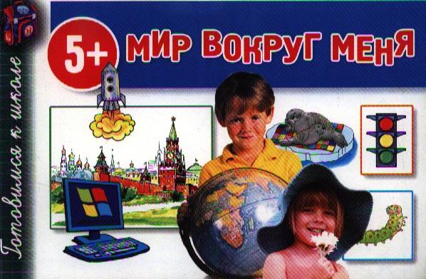 Полушкина В. Мир вокруг меня ISBN: 9785271438905