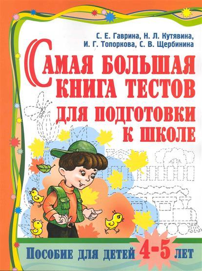 Самая большая книга тестов для подгот. к школе