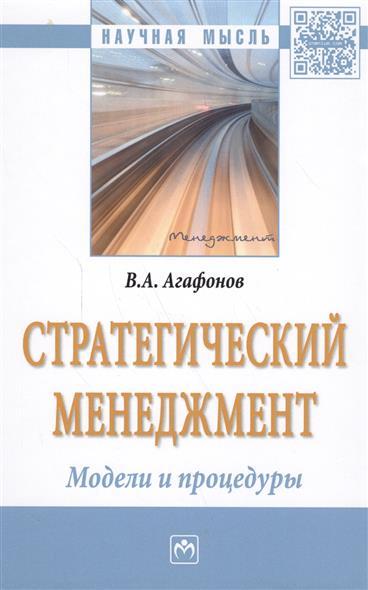 Стратегический менеджмент. Модели и процедуры. Монография