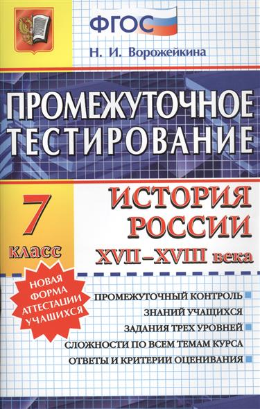 Промежуточное тестирование. История России. XVII-XVIII века. 7 класс