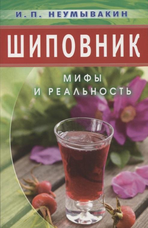 Неумывакин И. Шиповник: Мифы и реальность ISBN: 9785423603908