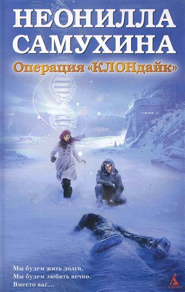 Операция КЛОНдайк