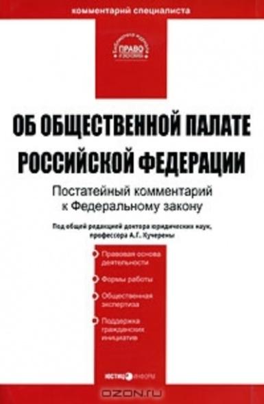 Комм. к ФЗ Об общественной палате  РФ