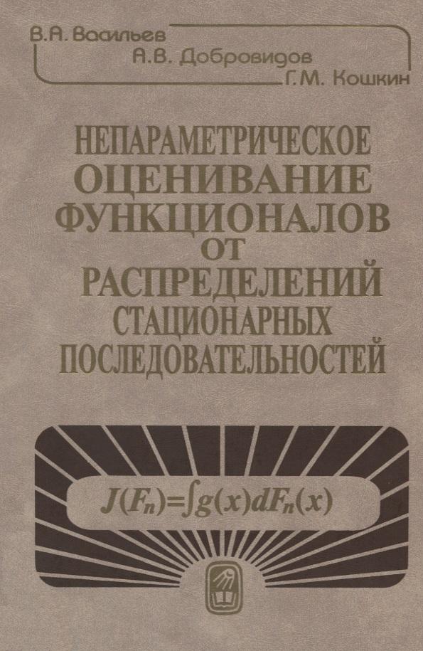 Васильев В., Добровидов А., Кошкин Г. Непараметрическое оценивание функционалов от распределений стационарных последовательностей условное оценивание функционалов от распределений