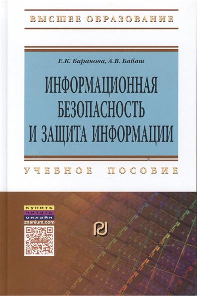 Баранова Е., Бабаш А. Информационная безопасность и защита информации. Учебное пособие