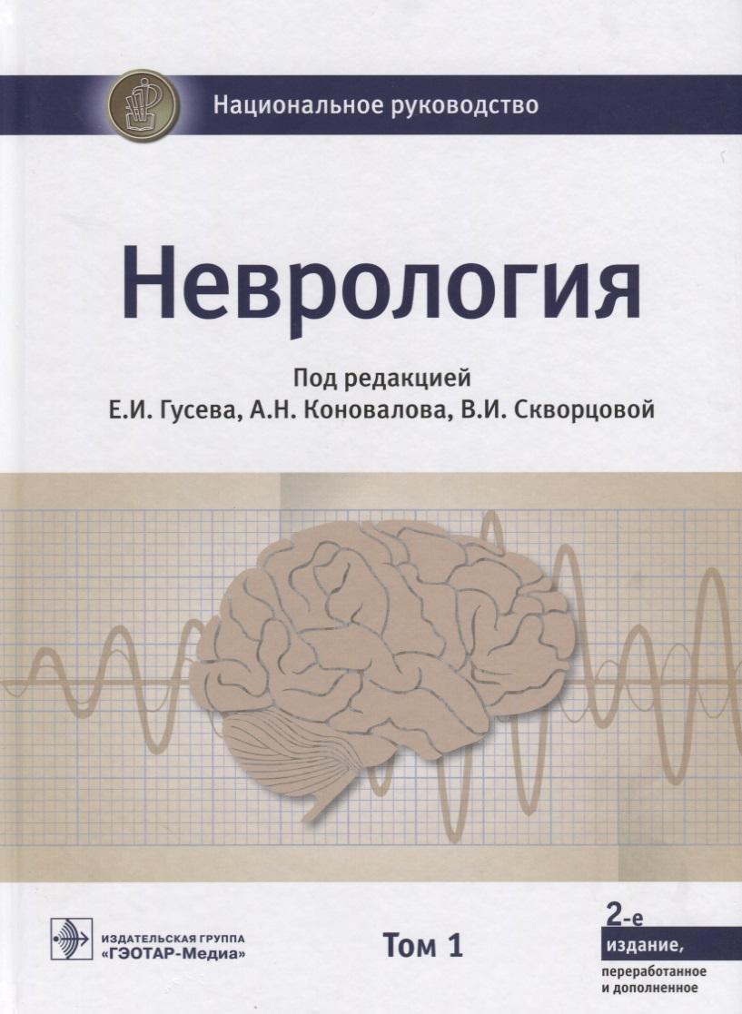все цены на Гусев Е., Коновалов А., Скворцова В. (ред.) Неврология. Том 1