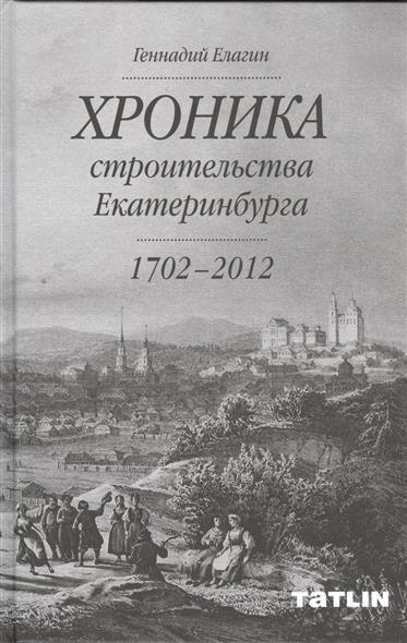 Хроника строительства Екатеринбурга 1702-2012