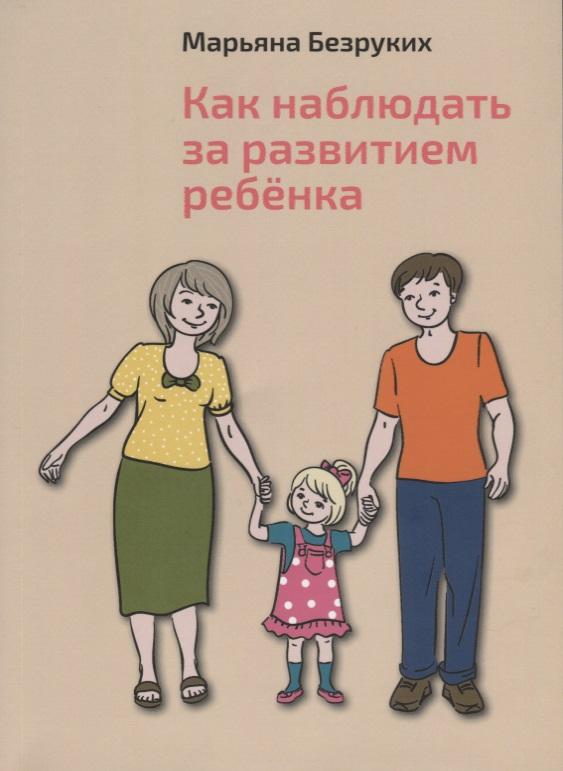 Безруких М. Как наблюдать за развитием ребенка