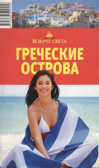 Баунов А., Тимофеев И. Путеводитель Греческие острова