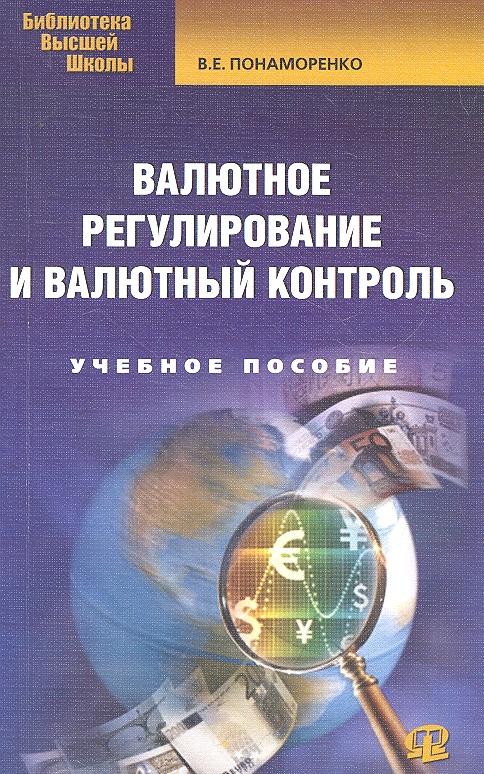 Пономаренко В. Валютное регулирование и валютный контроль Учеб. пос.