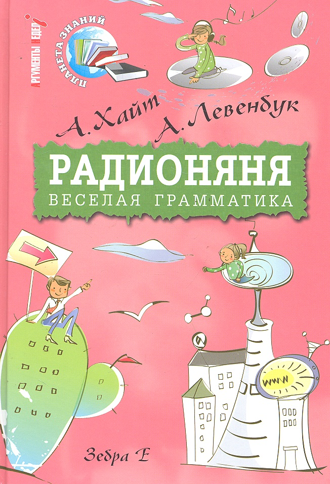 Хайт А., Левенбук А. Радионяня Веселая грамматика ISBN: 9785946634397 а хайт а левенбук радионяня веселая грамматика