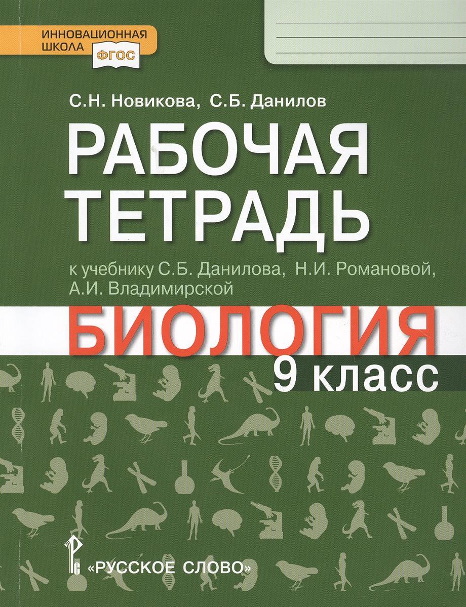 Рабочая тетрадь к учебнику С.Б. Данилова, Н.И. Романовой, А.И. Владимирской