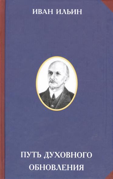 Ильин И. Путь духовного обновления