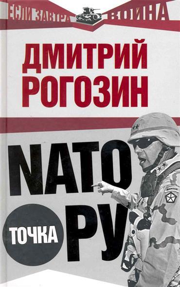 Рогозин Д. НАТО точка Ру