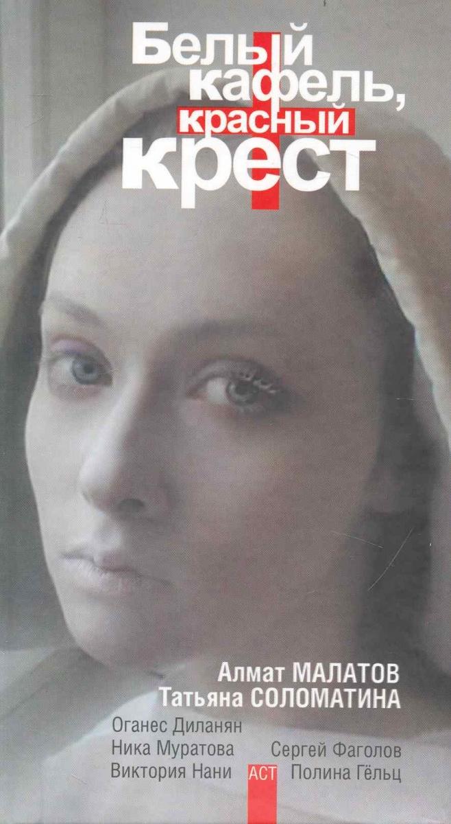 Малатов А. (сост.) Белый кафель красный крест Сборник рассказов junlinu белый красный 43