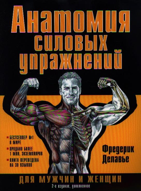 Делавье Ф. Анатомия силовых упражнений для мужчин и женщин