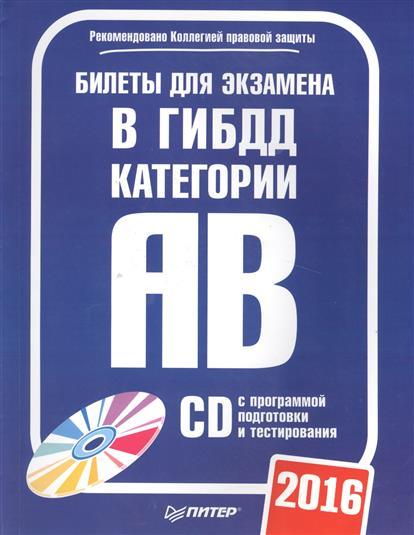 Билеты для экзамена в ГИБДД 2016. Категории AB (+CD с программой подготовки и тестирования)