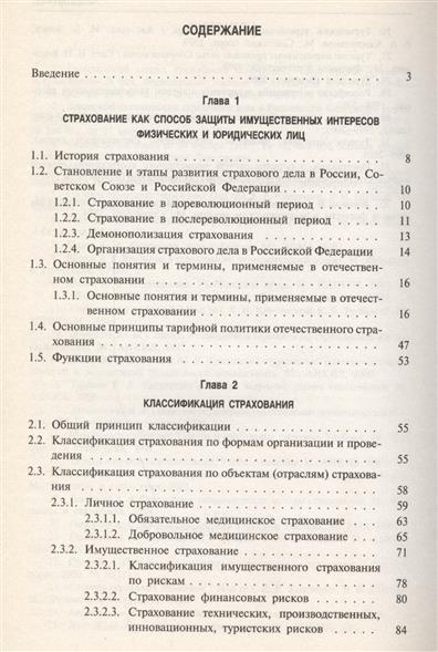 Страхование Гвозденко
