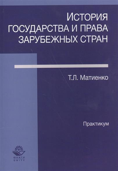 Матвиенко Т. История государства и права зарубежных стран. Практикум