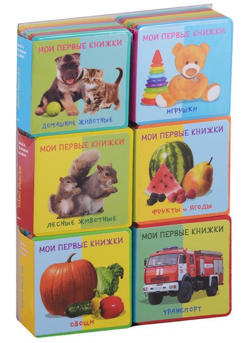 Шестакова И. (ред) Подарочный набор книг для детей Мои первые книжки. Книжка с мягкими пазлами (комплект из 6 книг)