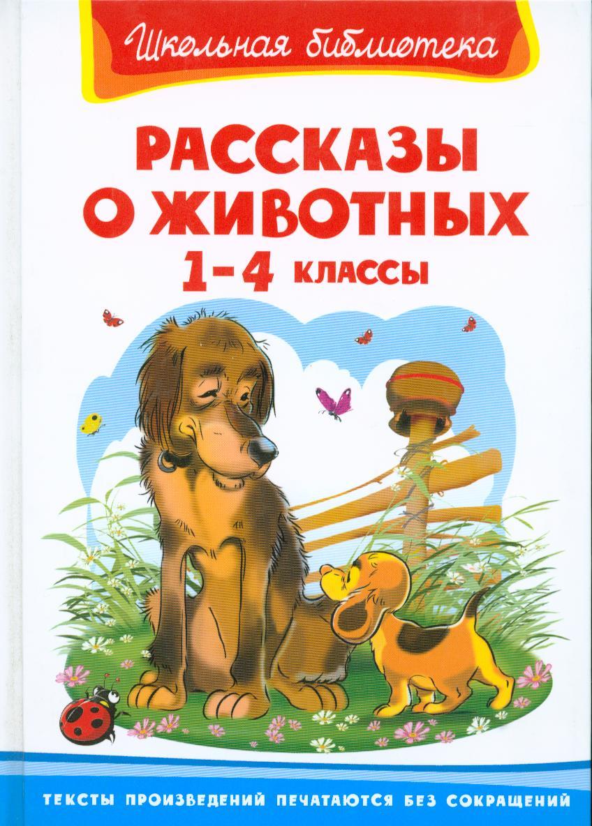 Шестакова И. (ред.) Рассказы о животных 1-4 кл ISBN: 9785465019323