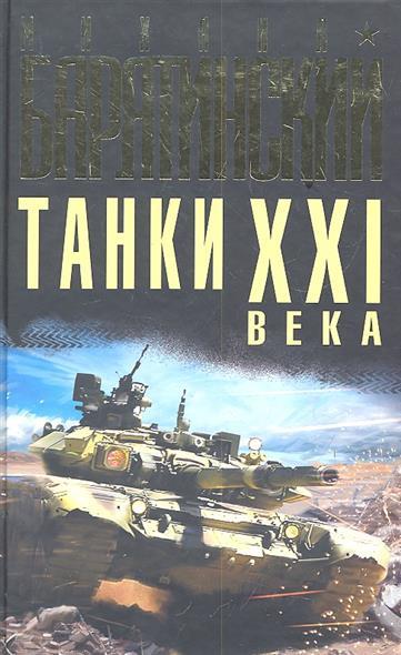 Барятинский М. Танки 21 века