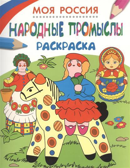 Киктев С. (ред.) Моя Россия. Народные промыслы. Раскраска