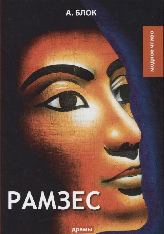 Блок А. Рамзес: драмы лонгслив printio гадкий я 2