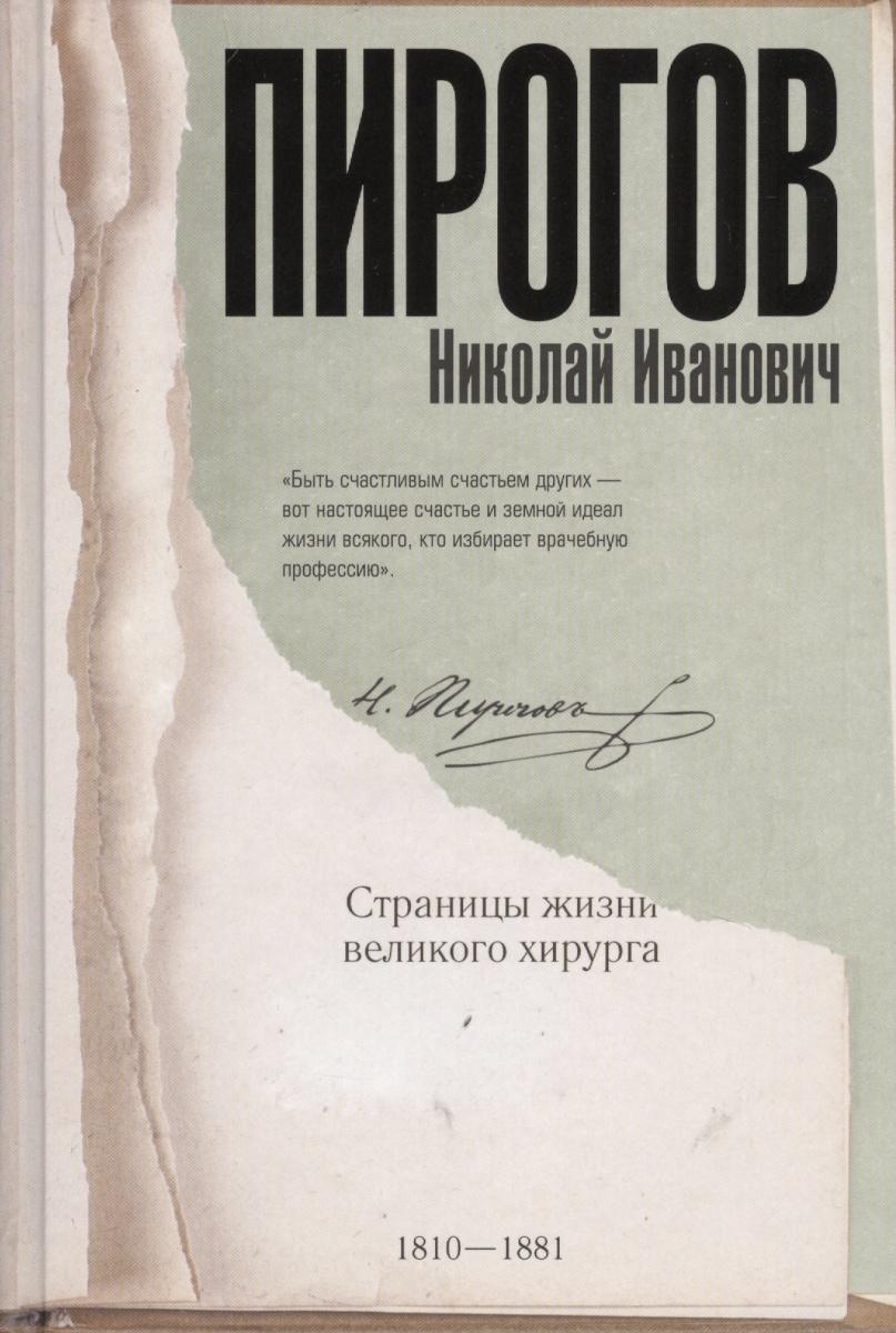 Пирогов Николай Иванович. Страницы жизни великого хирурга 1810-1881