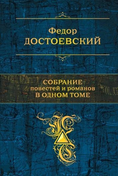 Достоевский Ф. Собрание повестей и рассказов в одном томе колымские рассказы в одном томе эксмо