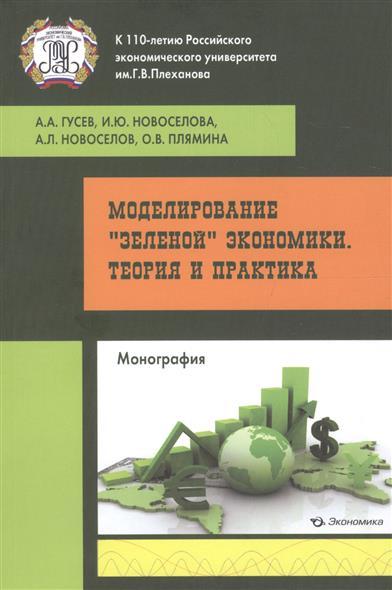"""Моделирование """"зеленой"""" экономики. Теория и практика: монография"""