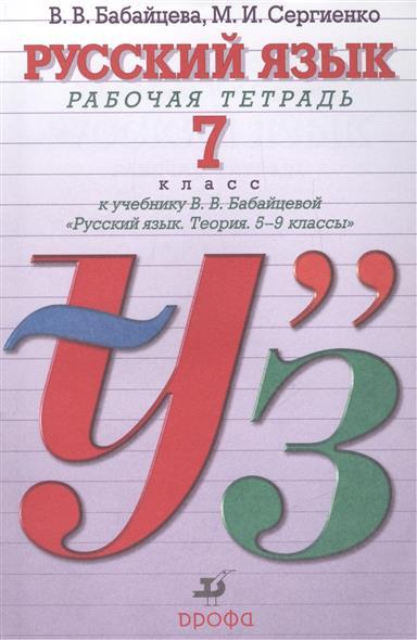 Бабайцева В.: Русский язык. Рабочая тетрадь. 7 класс. Рабочая тетрадь к учебнику В.В.Бабайцевой