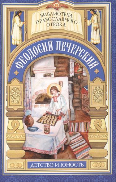 С кого пошло русское монашество. Юность преподобного Феодосия